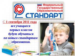 С 1 сентября 2011 года все учащиеся первых классов будут обучаться по новым стан