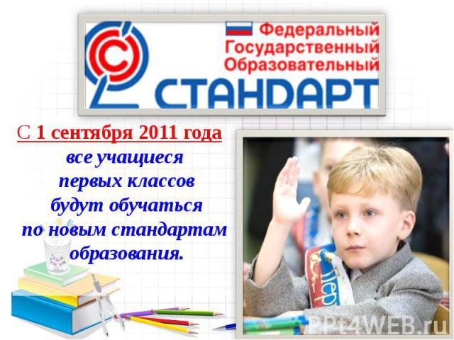 С 1 сентября 2011 года все учащиеся первых классов будут обучаться по новым стандартам образования.