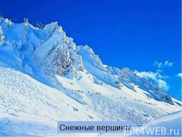 , ,Снежные вершины