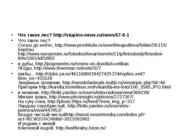 Что такое лес? http://stupino-news.ru/news/57-0-1 Что такое лес? Сосны до небес, http://www.proshkolu.ru/user/irinaputilova/folder/26115/ Берёзы http://www.europoster.ru/fotooboi/tovar/euro/m/11/p/fotooboi/p/fotooboi-8/m/1001/id/5082/ и дубы, http:/…