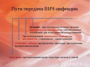 Пути передачи ВИЧ-инфекции.Половой – при постоянном половом партнере (пользовать