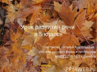 Урок развития речи в 5 классе Шестакова Наталья Анатольевна, учитель русского яз