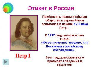 Этикет в России Приблизить нравы и обычаи общества к европейским попытался в нач