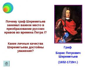 Почему граф Шереметьев занимал важное место в преобразовании русских нравов во в