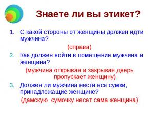 Знаете ли вы этикет? С какой стороны от женщины должен идти мужчина? (справа) 2.