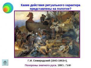 Какие действия ритуального характера представлены на полотне? Г.И. Семирадский (