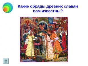 Какие обряды древних славян вам известны?