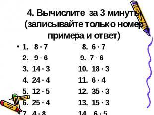 4. Вычислите за 3 минуты (записывайте только номер примера и ответ) 1. 8 ∙ 7 8.