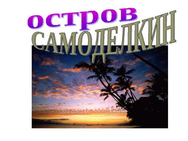 Остров Самоделкин
