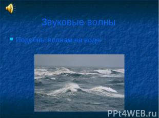 Звуковые волны Подобны волнам на воде