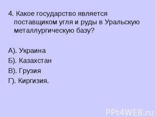 4. Какое государство является поставщиком угля и руды в Уральскую металлургическ