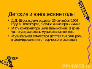 Детские и юношеские годы Д.Д. Шостакович родился 25 сентября 1906 года в Петербу