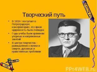 Творческий путь В 1919 г поступает в Петроградскую консерваторию, его яркая одар