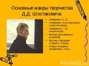 Основные жанры творчества Д.Д. Шостаковича Симфонии 11, 12, Симфонии с участием