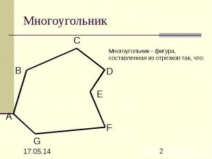 Многоугольник Многоугольник - фигура, составленная из отрезков так, что: