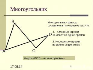 Многоугольник Многоугольник - фигура, составленная из отрезков так, что: Смежные