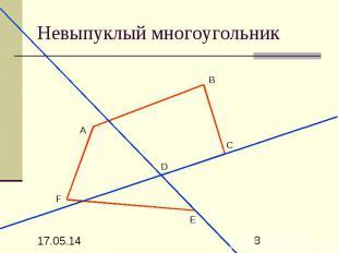 Невыпуклый многоугольник
