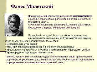 Фалес Милетский Древнегреческий философ, родоначальник античной и вообще европей