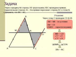 Задача Через середину М стороны АВ треугольника АВС проведена прямая, параллельн