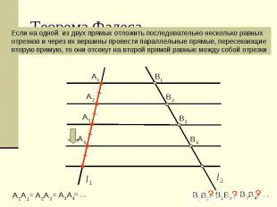 Теорема Фалеса Если на одной из двух прямых отложить последовательно несколько р