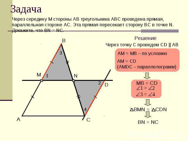 Задача Через середину М стороны АВ треугольника АВС проведена прямая, параллельная стороне AС. Эта прямая пересекает сторону BС в точке N. Докажите, что BN = NC.