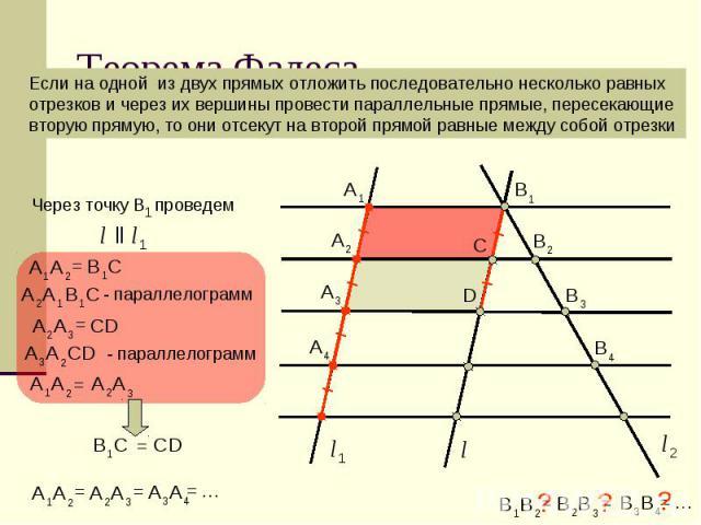 Теорема ФалесаЕсли на одной из двух прямых отложить последовательно несколько равных отрезков и через их вершины провести параллельные прямые, пересекающие вторую прямую, то они отсекут на второй прямой равные между собой отрезки