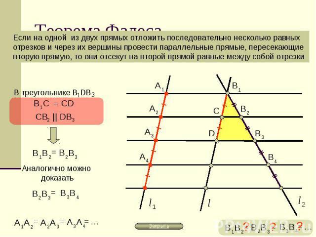 Теорема Фалеса Если на одной из двух прямых отложить последовательно несколько равных отрезков и через их вершины провести параллельные прямые, пересекающие вторую прямую, то они отсекут на второй прямой равные между собой отрезки