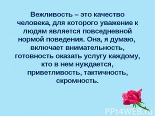 Вежливость – это качество человека, для которого уважение к людям является повсе