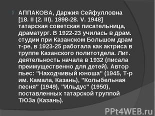 АППАКОВА, Даржия Сейфулловна [18. II (2. III). 1898-28. V. 1948] татарская совет