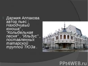 """Даржия Аппакова автор пьес : Находчивый юноша"""" , """"Колыбельная песня"""" , """"Ильдус"""""""