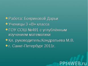 Работа: Бояриновой Дарьи Ученицы 3 «В» класса ГОУ СОШ №491 с углублённым изучени