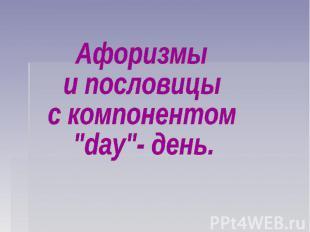 """Афоризмы и пословицы с компонентом """"day""""- день"""