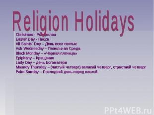 Religion Holidays Christmas - Рождество Easter Day - Пасха All Saints` Day – Ден