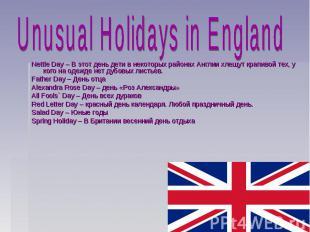 Unusual Holidays in England Nettle Day – В этот день дети в некоторых районах Ан
