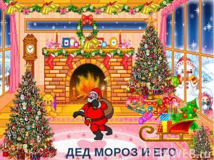 Дед мороз и его братья
