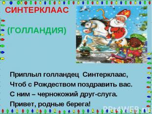 СИНТЕРКЛААС (ГОЛЛАНДИЯ) Приплыл голландец Синтерклаас, Чтоб с Рождеством поздрав