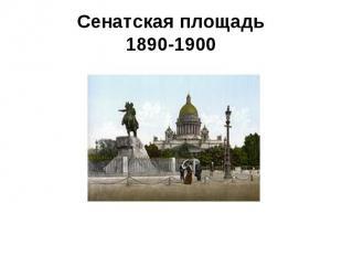 Сенатская площадь 1890-1900