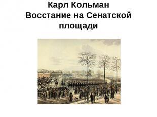 Карл Кольман Восстание на Сенатской площади