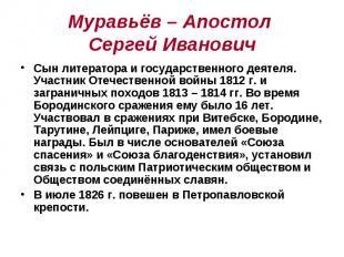 Муравьёв – Апостол Сергей Иванович Сын литератора и государственного деятеля. Уч