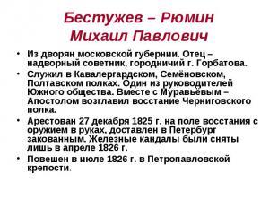 Бестужев – Рюмин Михаил Павлович Из дворян московской губернии. Отец – надворный