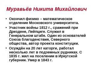 Муравьёв Никита Михайлович Окончил физико – математическое отделение Московского