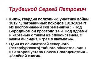 Трубецкой Сергей Петрович Князь, гвардии полковник, участник войны 1812 г., загр