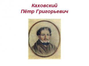 Каховский Пётр Григорьевич