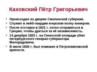 Каховский Пётр Григорьевич Происходил из дворян Смоленской губернии. Служил в ле