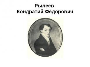 Рылеев Кондратий Фёдорович