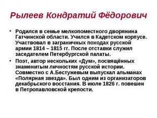 Рылеев Кондратий Фёдорович Родился в семье мелкопоместного дворянина Гатчинской