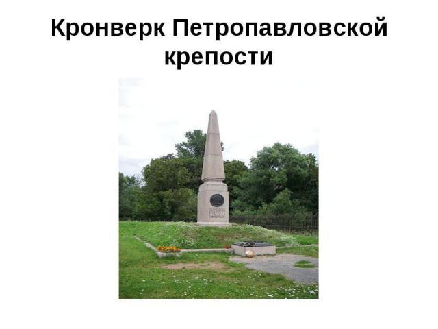 Кронверк Петропавловской крепости