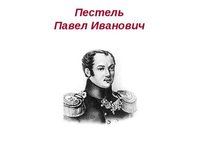 Пестель Павел Иванович