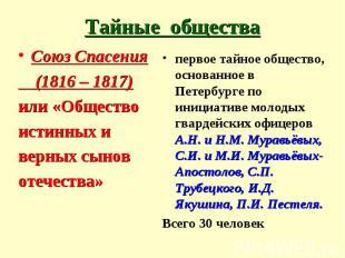 Тайные общества Союз Спасения (1816 – 1817) или «Общество истинных и верных сыно