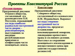 Проекты Конституций России «Русская правда» Программный документ Южного общества